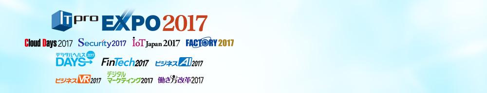 出展社一覧 itpro expo 2017 itpro