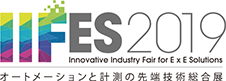 IIFES2019 Innovative Industry Fair for E x E Solutions オートメーションと計測の先端技術総合展